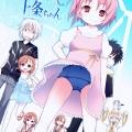 Hoshuu Desu yo Kamijou-chan hentai manga page 01 on category A Certain Magical Index