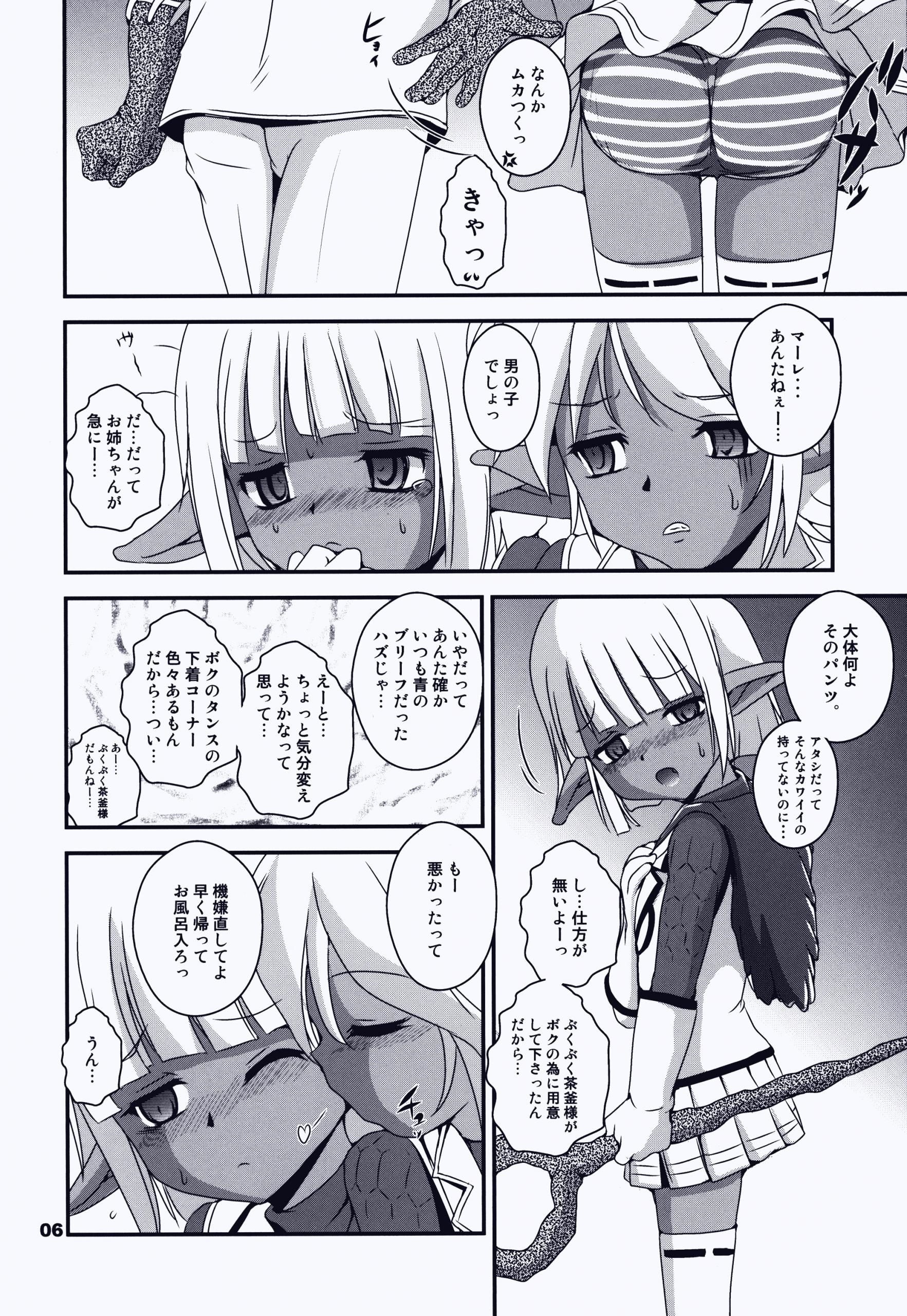 Ainz-sama no Yuuutsu page 05