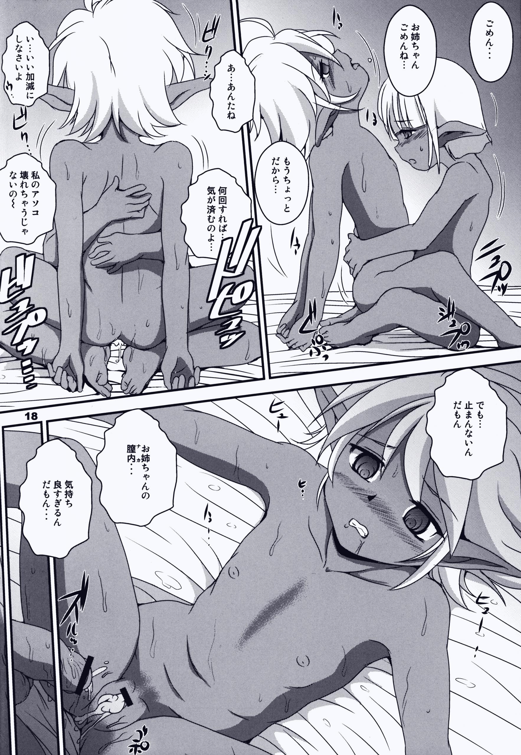 Ainz-sama no Yuuutsu page 17