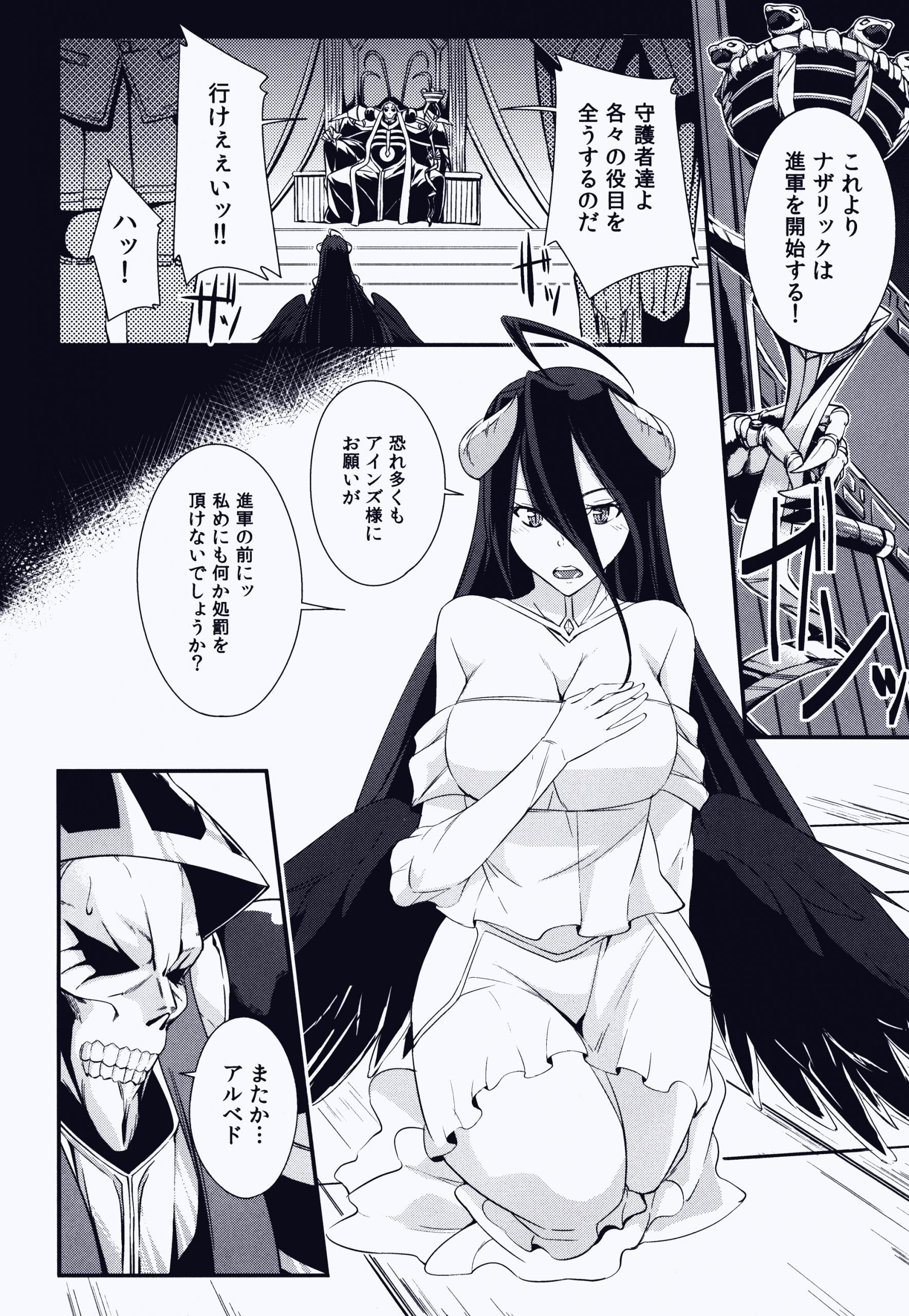Shikounaru Tawamure page 03
