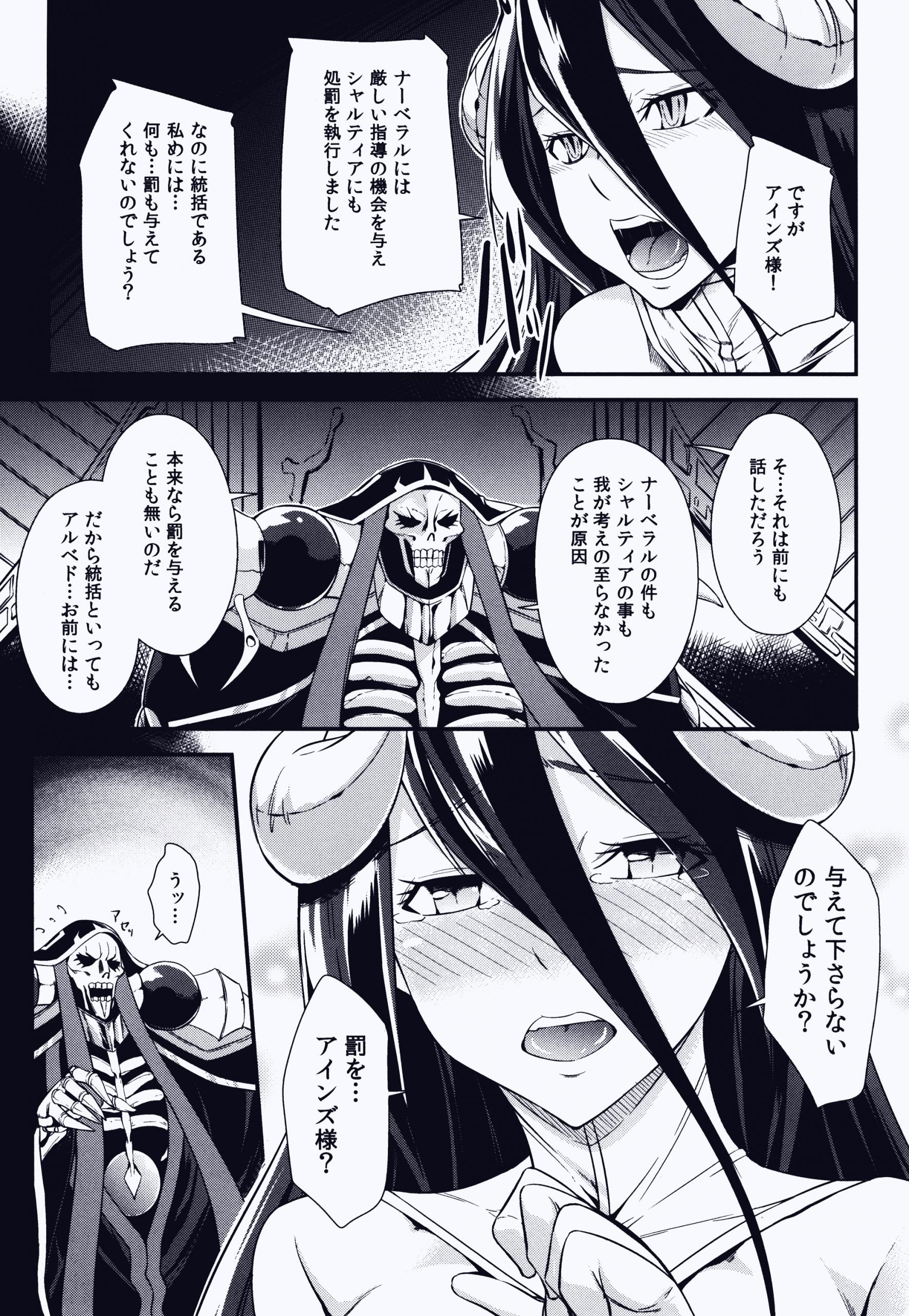 Shikounaru Tawamure page 04