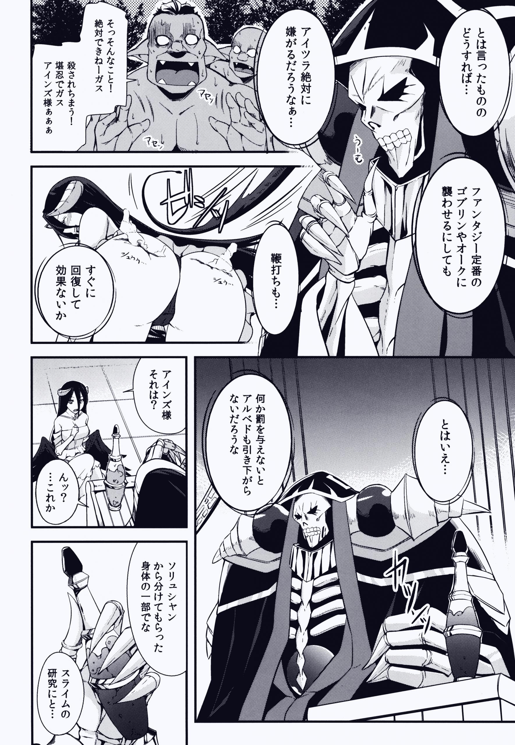 Shikounaru Tawamure page 05