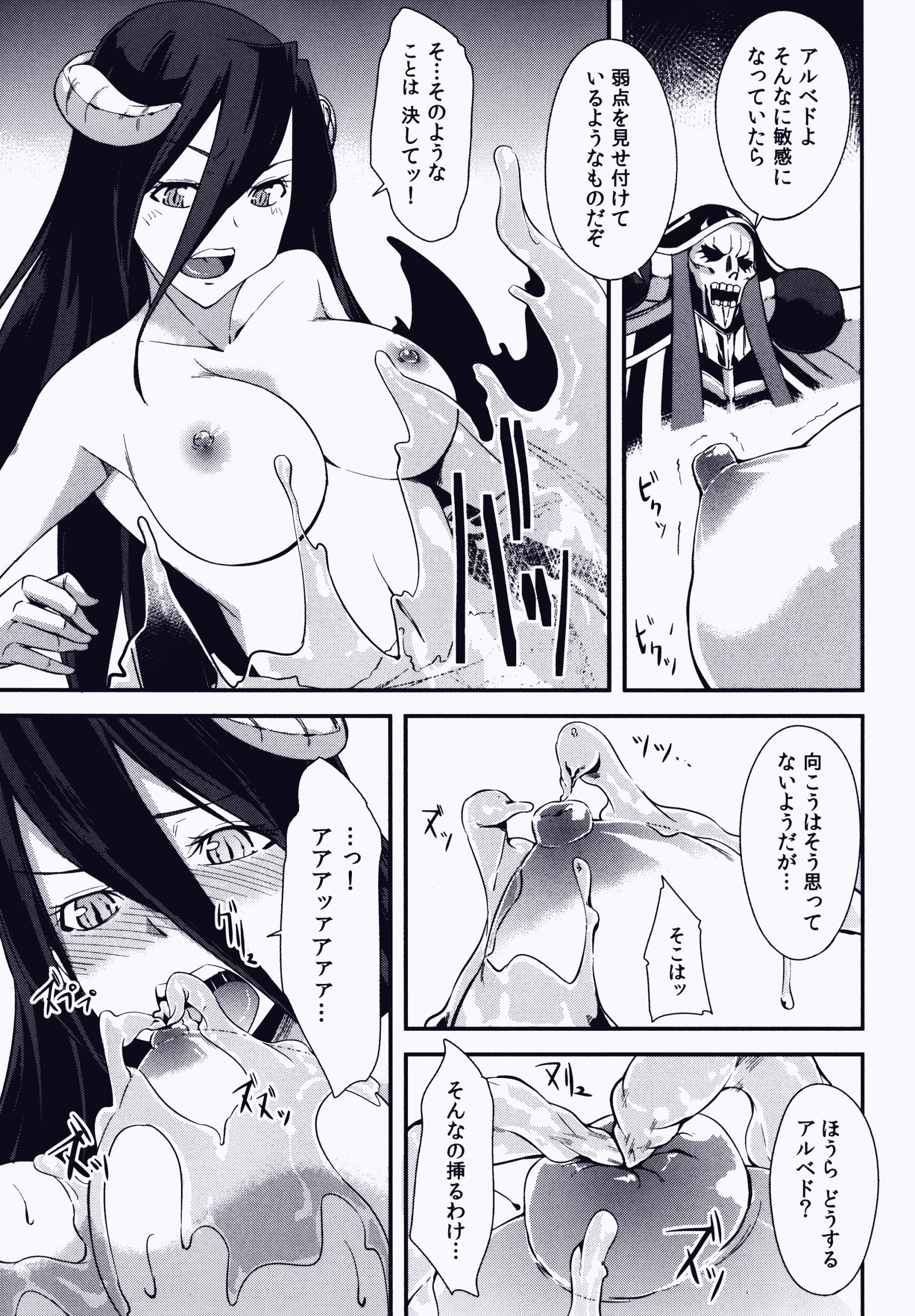 Shikounaru Tawamure page 10