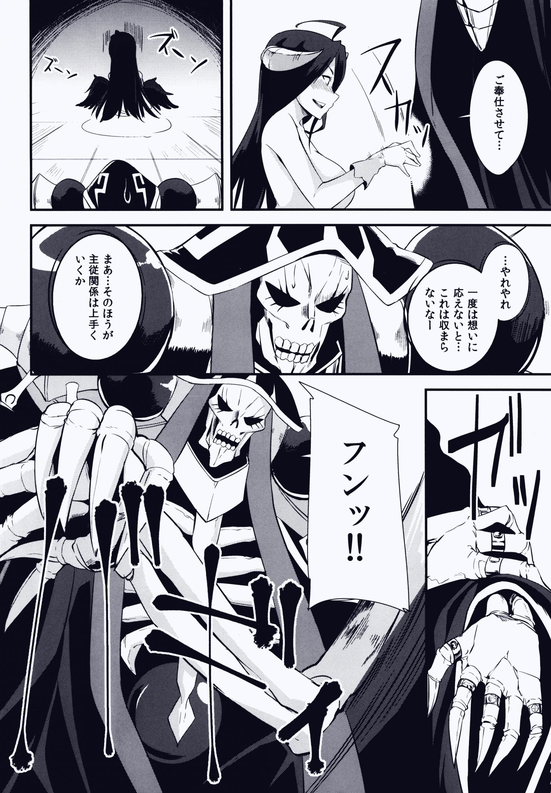Shikounaru Tawamure page 15