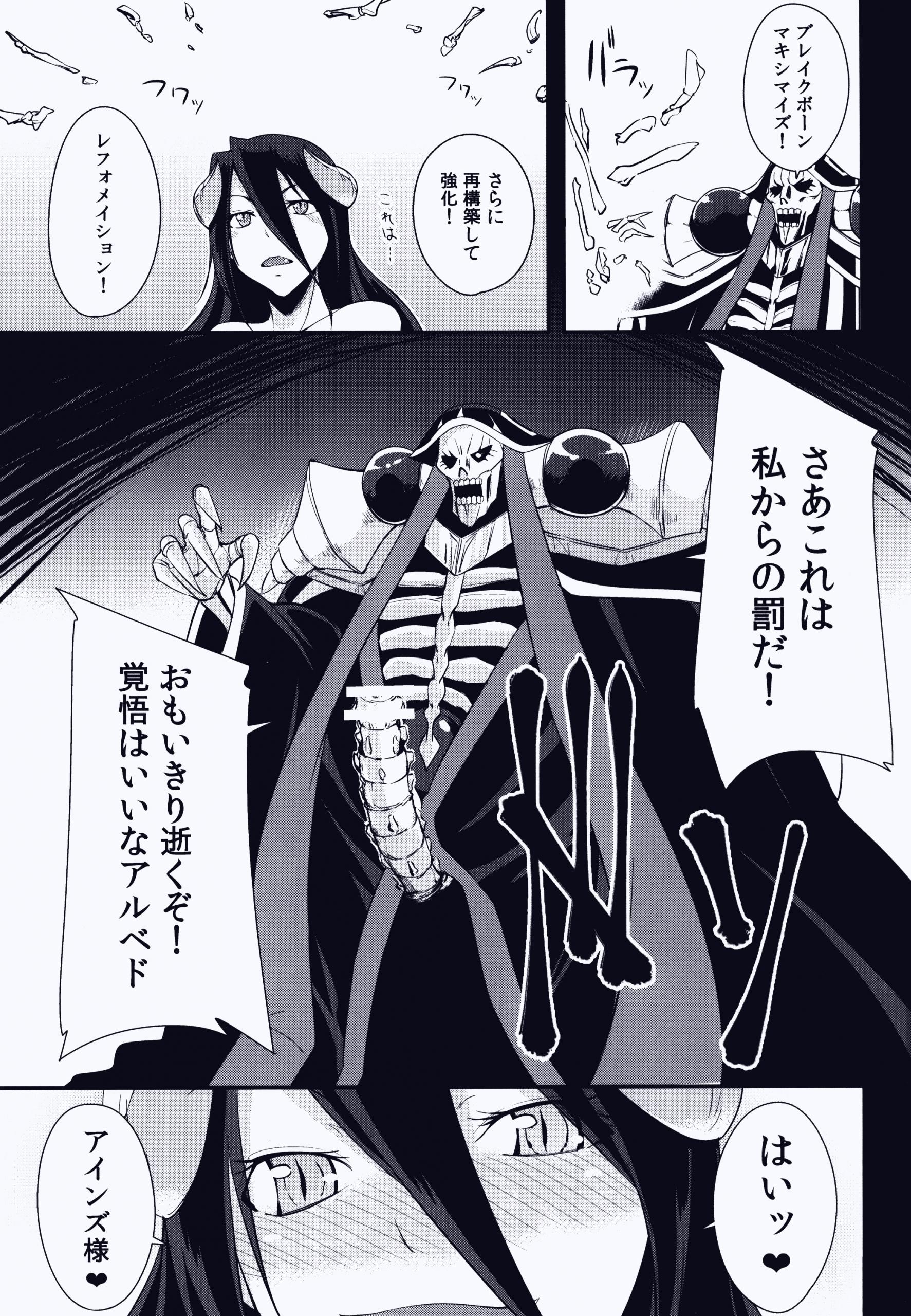 Shikounaru Tawamure page 16