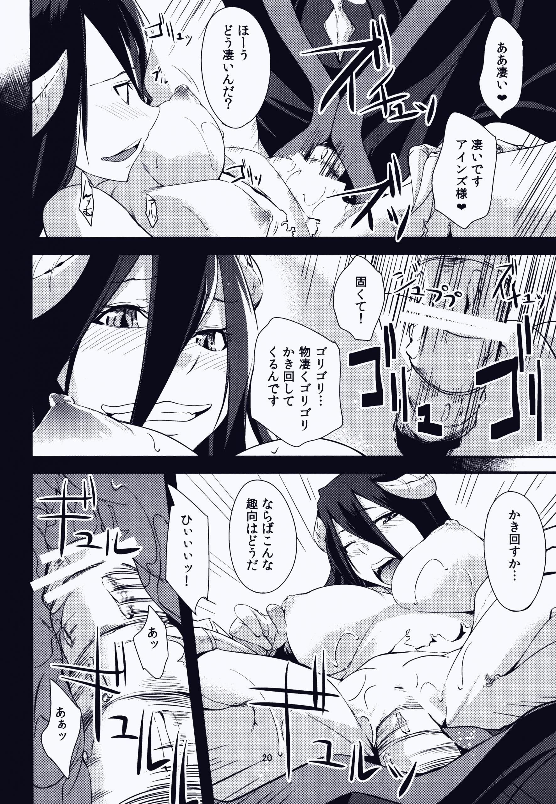 Shikounaru Tawamure page 19