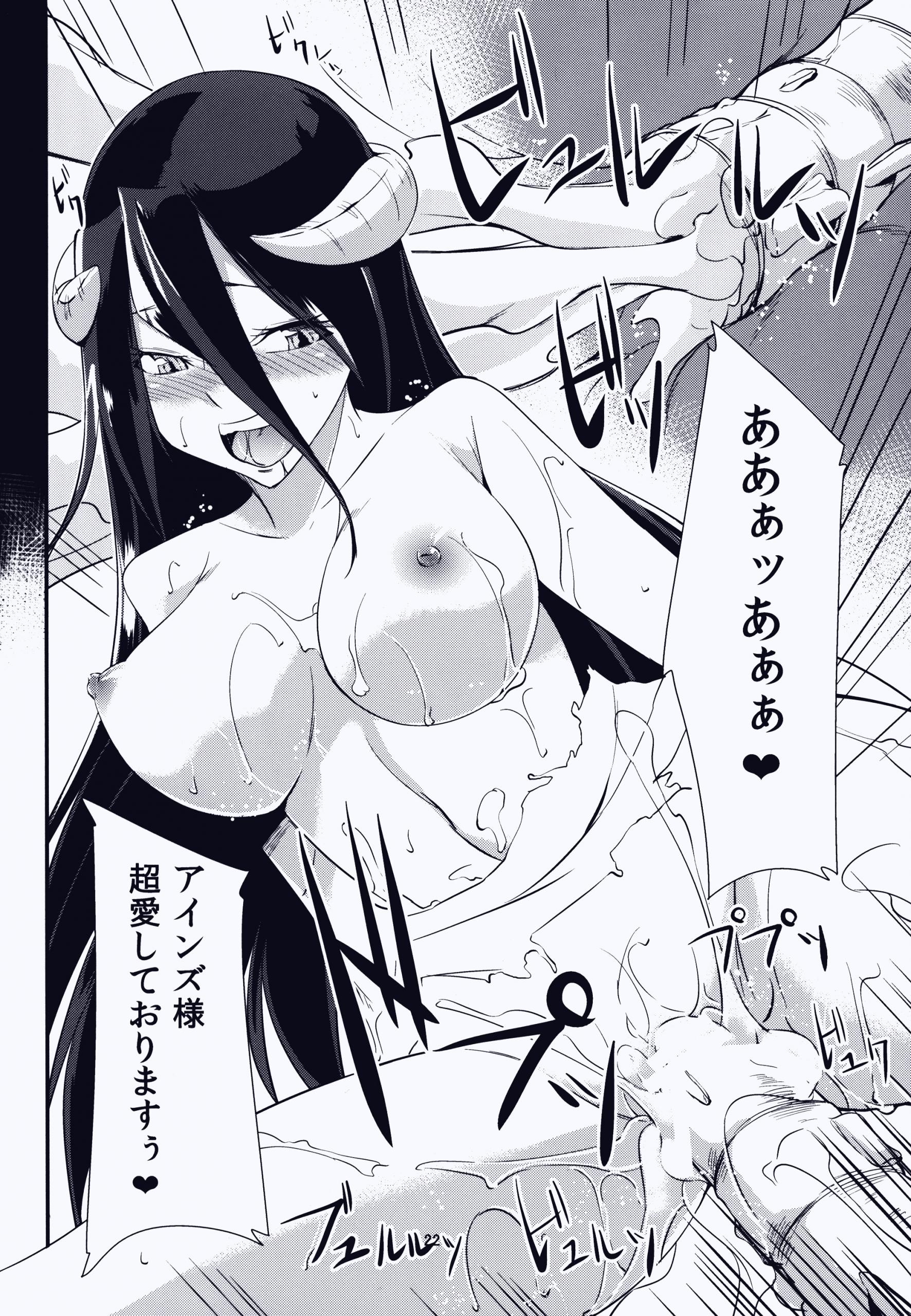 Shikounaru Tawamure page 21